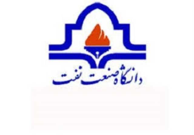 واگذاری دانشگاه صنعت نفت آبادان به وزارت علوم، تحقیقات و فناوری