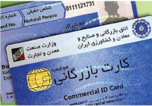 نقش اتاق بازرگانی و دستگاههای دولتی در فرآیند صدور کارت بازرگانی