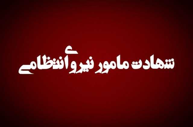 اولین تصویر از شهید شب گذشته ناجا در ایرانشهر