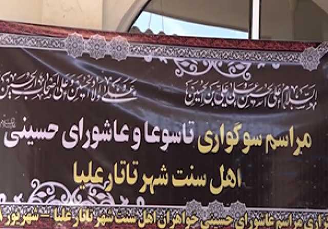 برگزاری مراسم عزاداری امام حسین (ع) توسط اهل سنت + فیلم