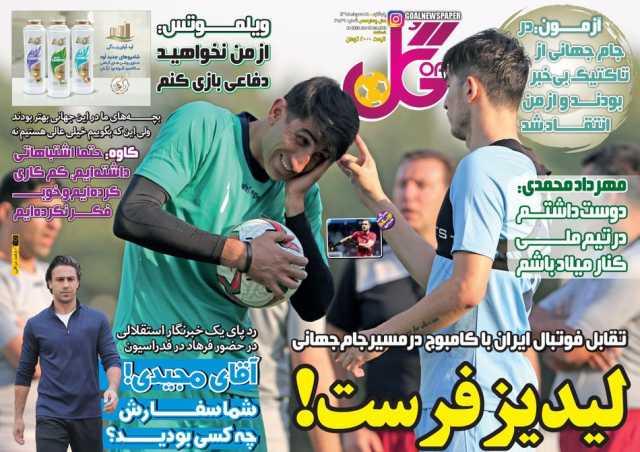 استادیوم چهار هزار نفری/ تمرین گلزنی برای دیدار با بحرین/ نوبت به جباروف رسید!