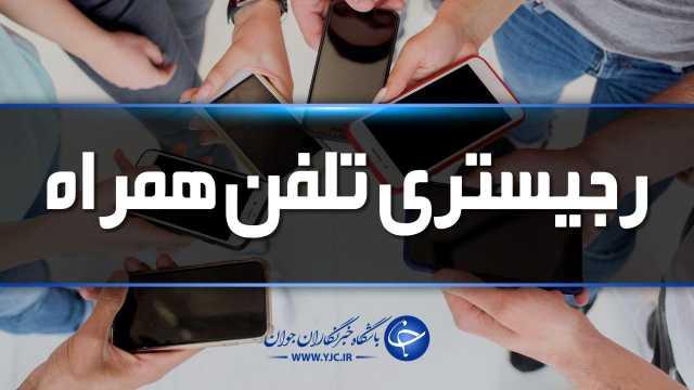 آخرین وضعیت تخلف در واردات ۳۰ هزار موبایل