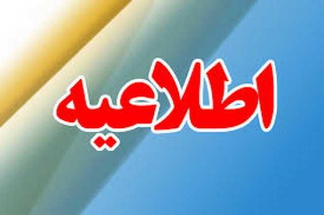 اطلاعیه شرکت ملی گاز پس از وقوع زلزله در آذربایجان شرقی/ضرورت رعایت نکات ایمنی وسائل گازسوز