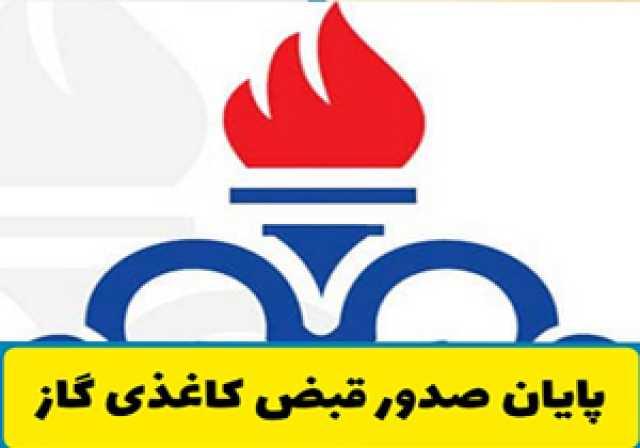 صدور قبض الکترونیکی گاز برای مشترکان فارسی