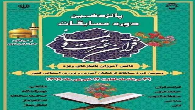 کسب ده مقام برتر در مسابقات قرآنی