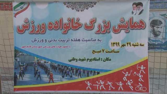 همایش بزرگ خانواده ورزش در قائم شهر