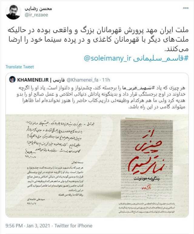 ایران مهد پرورش قهرمانان واقعی است - باشگاه خبرنگاران