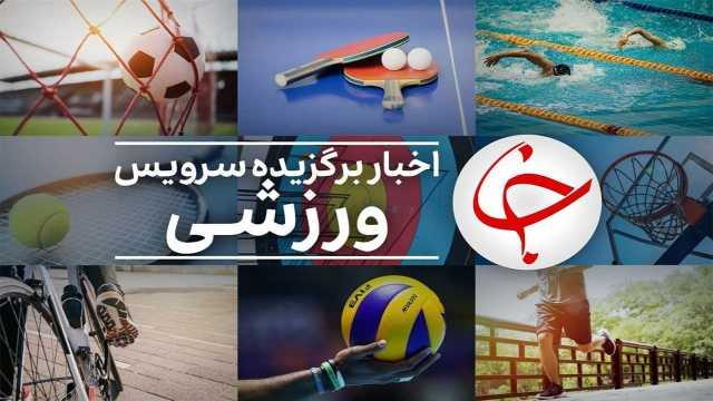 از درآمد میلیاردی باشگاه فولاد و عصبانیت رونالدو تا مخالفت AFC با رسیدگی سریع به پرونده شکایت فدراسیون فوتبال