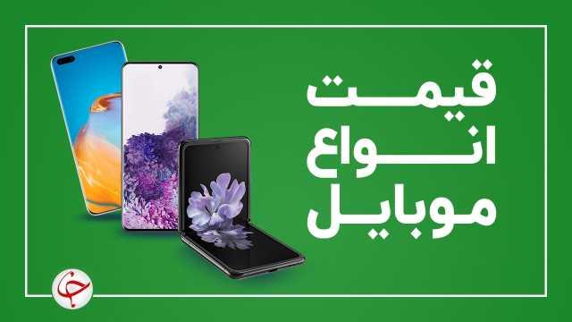 قیمت روز گوشی موبایل در ۲۴ فروردین