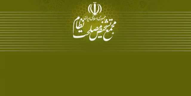 ادامه بررسی لایحه «موافقتنامه انتقال محکومین بین ایران روسیه» در مجمع تشخیص مصلحت نظام