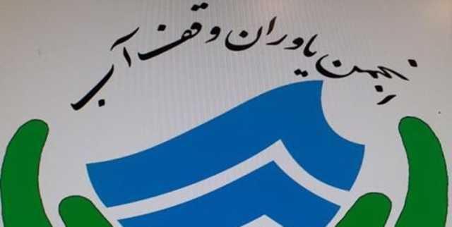 راه اندازی انجمن «یاوران وقف آب» درخراسان رضوی