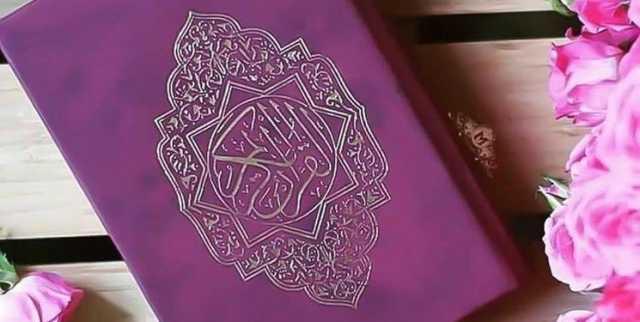 ترتیل صفحه 119 قرآن/ ماجرای غدیر در قرآن+فیلم، متن و مفاهیم