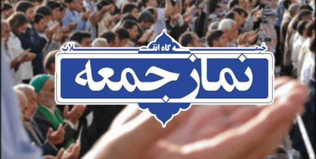 تأکید ائمه جمعه کرمان بر پرهیز از شعارهای دروغ از سوی کاندیداها