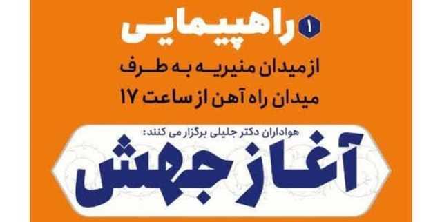 راهپیمایی هواردان سعید جلیلی؛ عصر امروز از میدان منیریه تا راهآهن