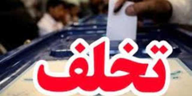دستگیری بیش از ١٠ متخلف انتخاباتی در کاشمر