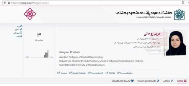 توضیحات دانشگاه علوم پزشکی شهید بهشتی درباره دختر رئیس جمهور | ماجرای هیئت علمی شدن مریم روحانی