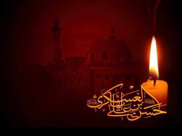 مراسم سوگواری شهادت امام حسن عسکری(ع) برگزار میشود