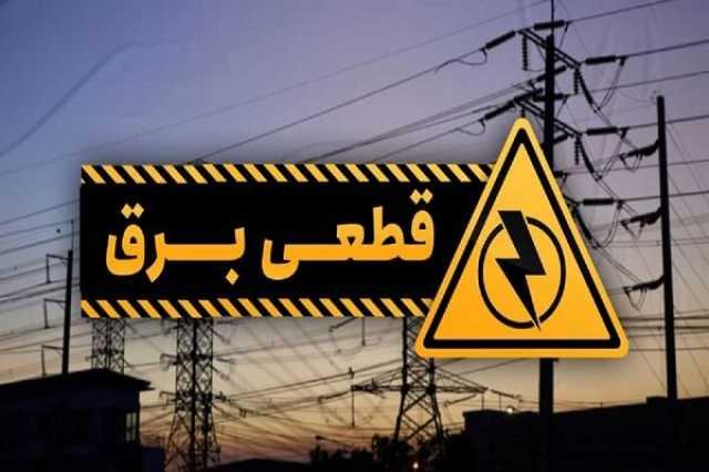 جدول قطعی برق تهران؛ سه شنبه 5 مردادماه 1400