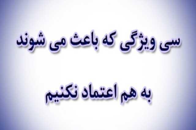 سی ویژگی که باعث می شوند به هم اعتماد نکنیم / محمود سریع القلم