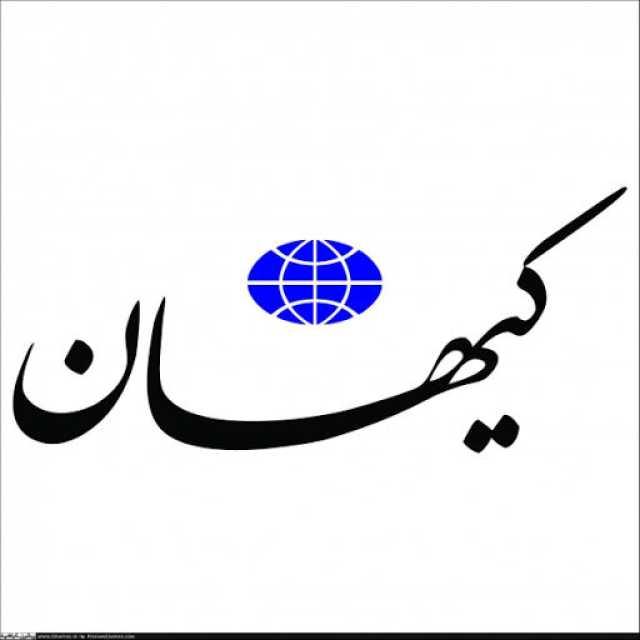 کیهان: دولت رئیسی 8ساله است