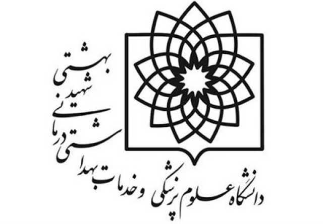 توضیح دانشگاه علوم پزشکی شهید بهشتی درباره دختر رییسجمهور