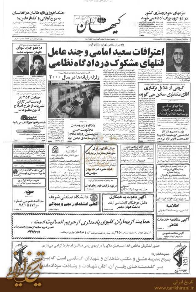اعترافات سعید امامی که در روزنامه کیهان منتشر شد + عکس