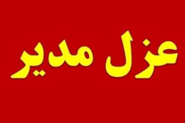 حکم انتصاب سرپرست شهرداری الیگودرز تعلیق شد