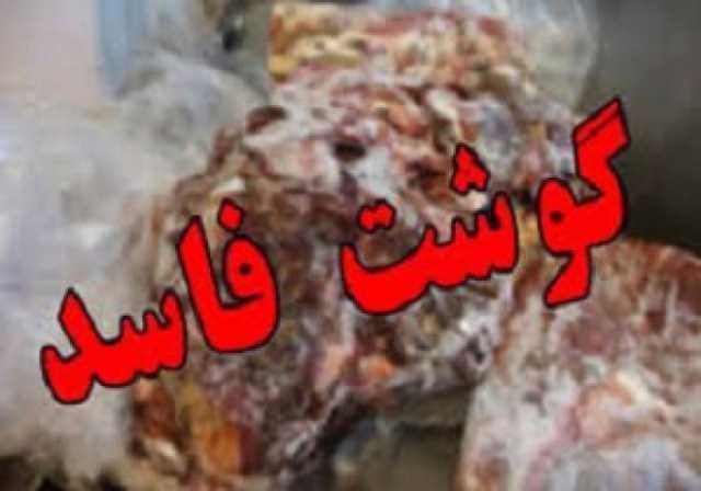 ۴.۶ تن گوشت فاسد در میاندرود کشف شد