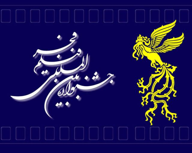 دهمین جشنواره فیلم اصفهان بهمنماه برگزار میشود