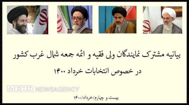 بیانیه ائمه جمعه شمال غرب کشور در آستانه انتخابات ۲۸ خرداد