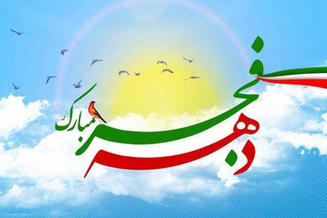 بیانیه نهادها و تشکل های دینی به مناسبت سالگرد پیروزی انقلاب