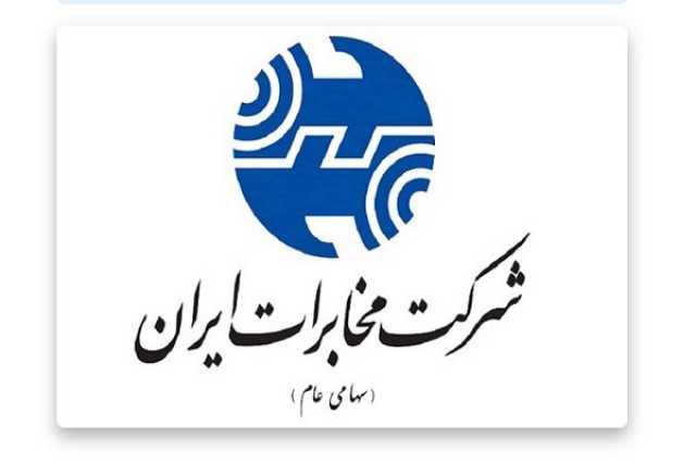 تضعیف شرکت مخابرات تضعیف حوزه ICT کشور است - مهر