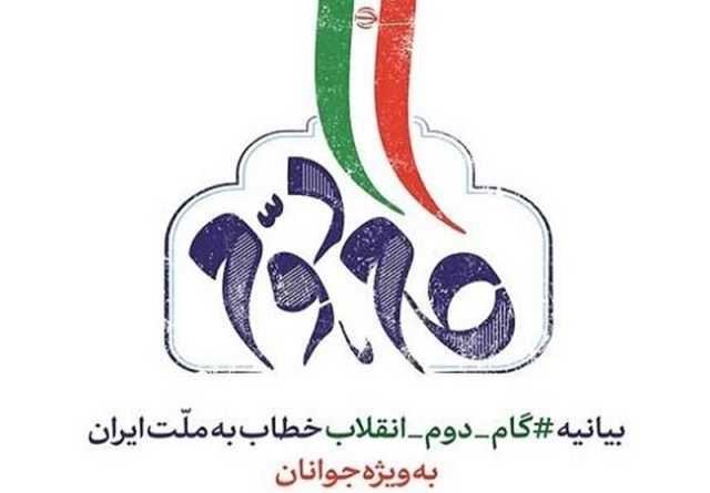 همایش ملی راهکارهای تحقق بیانیه گام دوم انقلاب اسلامی در خراسان جنوبی برگزار میشود