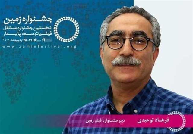 تعداد آثار رسیده به جشنواره بینالمللی فیلم زمین اعلام شد