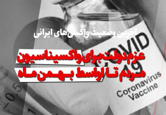 فیلم  آخرین وضعیت واکسنهای ایرانی برکت، پاستوکووک و رازی