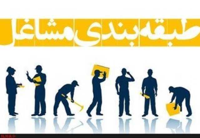 کرمان  بخش عمده اختلافات حوزه کارگری در زمینه طرح طبقهبندی مشاغل است