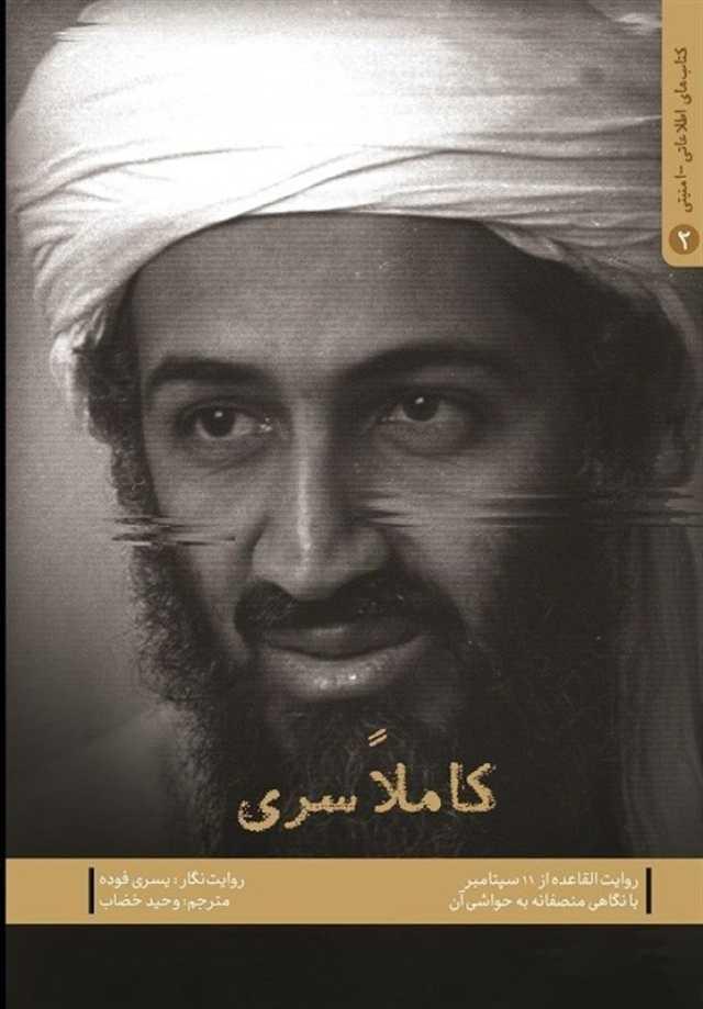 روایت کاملا سری از عملیات انتحاری ۱۱ سپتامبر القاعده