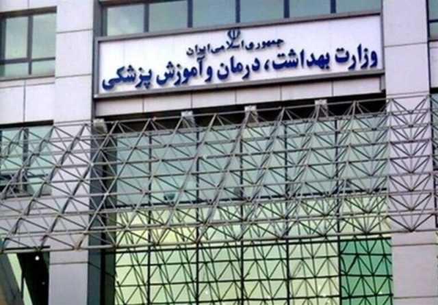ترجیح منافع صنفی به منافع ملی و عمومی در سطوح کلان مدیریتی وزارت بهداشت!