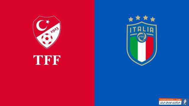 پیش بازی ترکیه ایتالیا؛ انتظارها به سر رسید