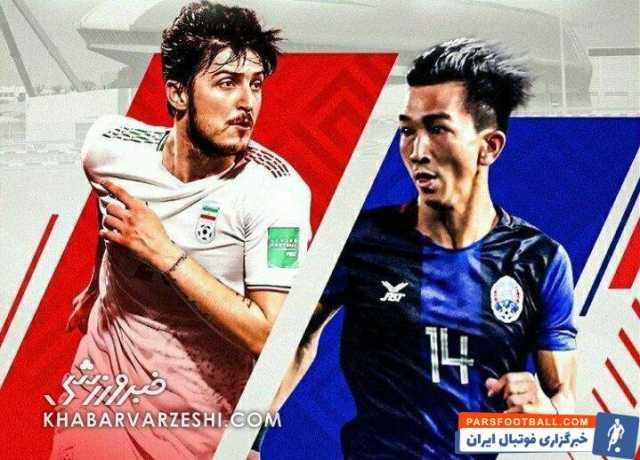 گزارش لحظه به لحظه: کامبوج صفر ایران ۴/ این بازی هم تمام شد!