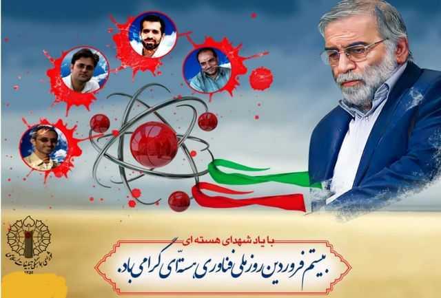 بیانیۀ شورای هماهنگی تبلیغات اسلامی استان قزوین به مناسبت روز ملی فناوری هسته ای