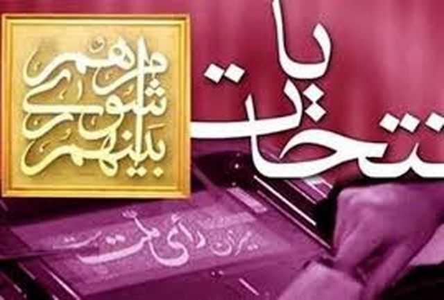 ثبت نام از شوراهای اسلامی روستایی در استان قزوین با استقبال روبرو شد