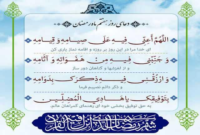 تفسیر دعای روز هفتم ماه رمضان