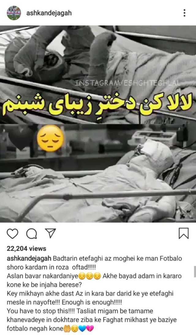 واکنش اشکان دژاگه به درگذشت سحر خدایاری+عکس
