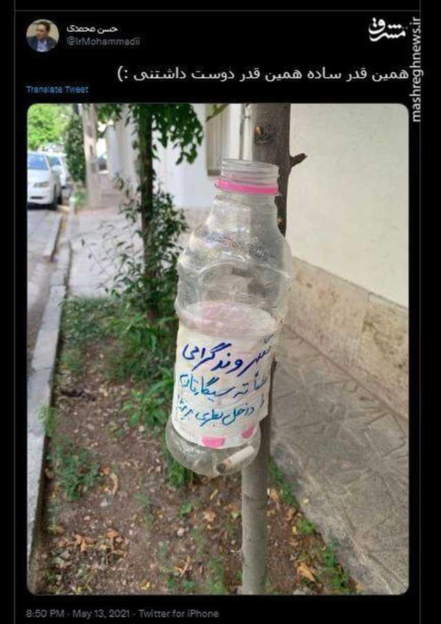 تصویری جالب از خلاقیت یک شهروند تهرانی