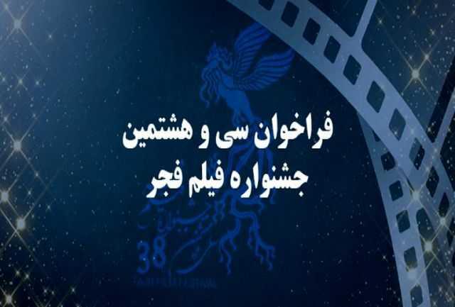 سیوهشتمین جشنواره فیلم فجر فراخوان داد