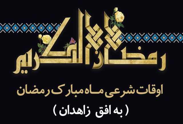اوقات شرعی زاهدان در 3 اردیبهشت 1400