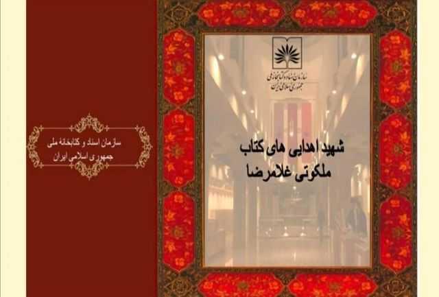 مجموعه کتاب های شهید دفاع مقدس به کتابخانه ملی اهدا شد