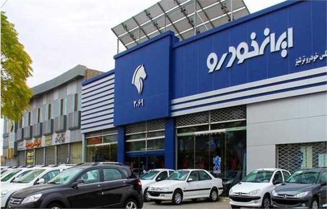 زمان قرعه کشی فروش فوق العاده ایران خودرو اعلام شد - مهر1400