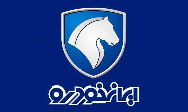 آخرین ساعات فروش فوری ایران خودرو +جزئیات